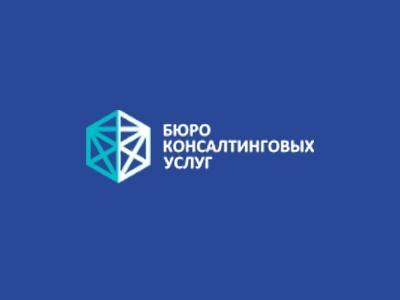 Бюро консалтинговых услуг в Хабаровске