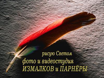 Фото и видеостудия ИЗМАЛКОВ и ПАРТНЁРЫ
