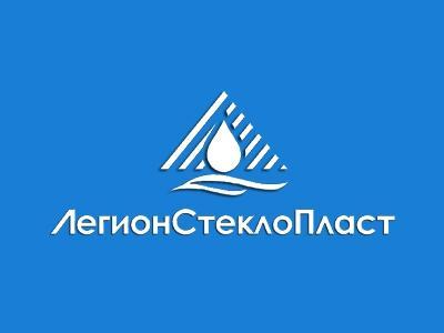 ЛегионСтеклоПласт - канализация и септики в Московской области