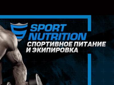 Sport-Nutrition